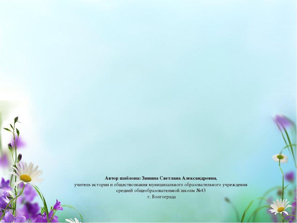 Автор шаблона: Зинина Светлана Александровна, учитель истории и обществознани...