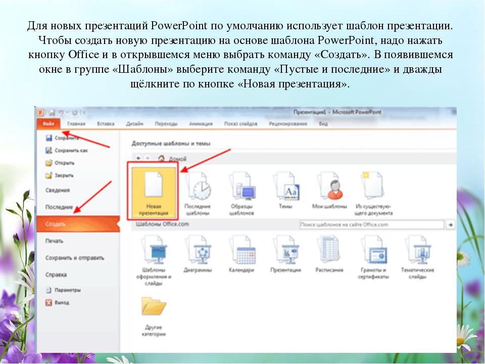 Для новых презентаций PowerPoint по умолчанию использует шаблон презентации....