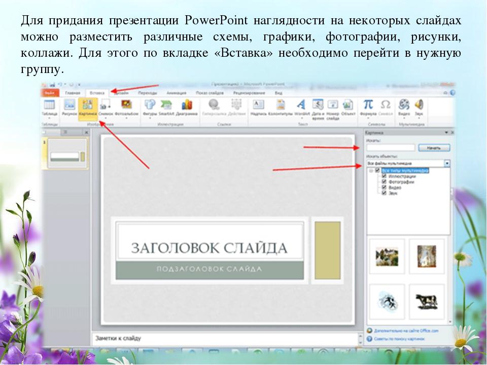 Как сделать фото на фон презентации