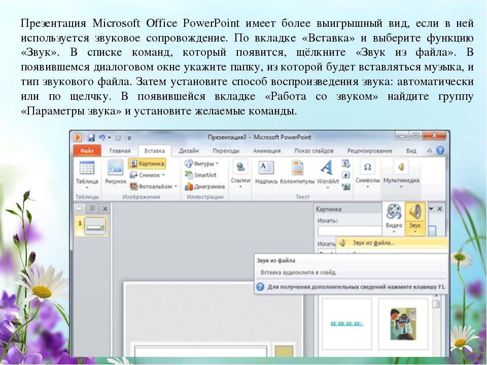 Презентация Microsoft Office PowerPoint имеет более выигрышный вид, если в не...