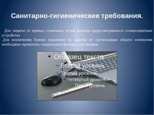 Санитарно-гигиенические требования. Для защиты от прямых солнечных лучей долж