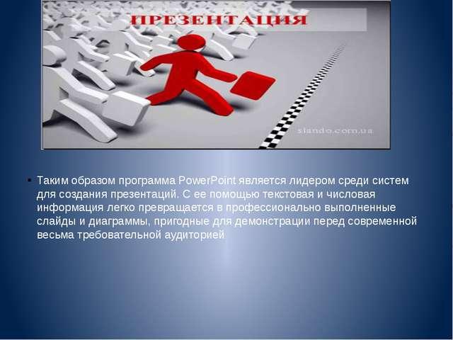 Таким образом программа PowerPoint является лидером среди систем для создани...