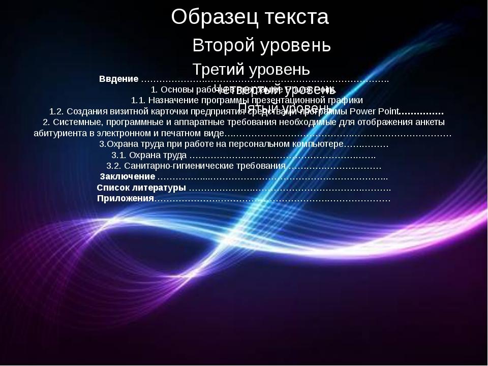 Ввдение ………………………………………………………………………. 1. Основы работы в программе Power Point...