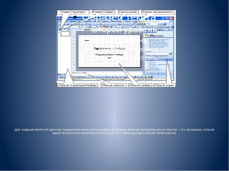 Для создания визитной карточки предприятия можно использовать программу Масте...