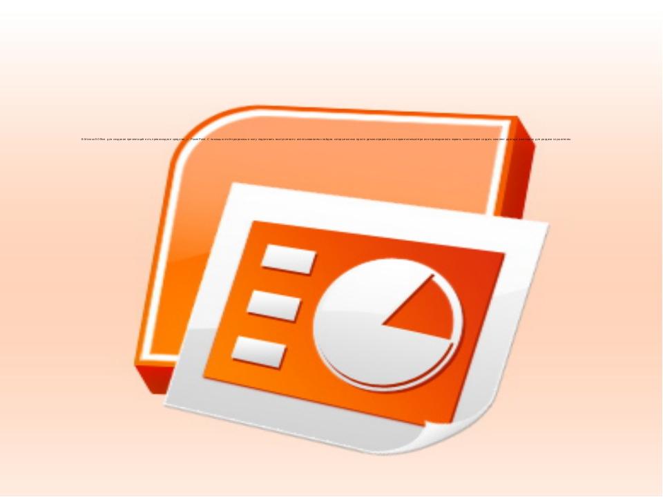 В Microsoft Office для создание презентаций есть превосходное средство — Powe...