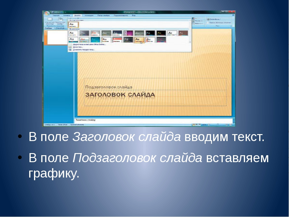 В поле Заголовок слайда вводим текст. В поле Подзаголовок слайда вставляем г...