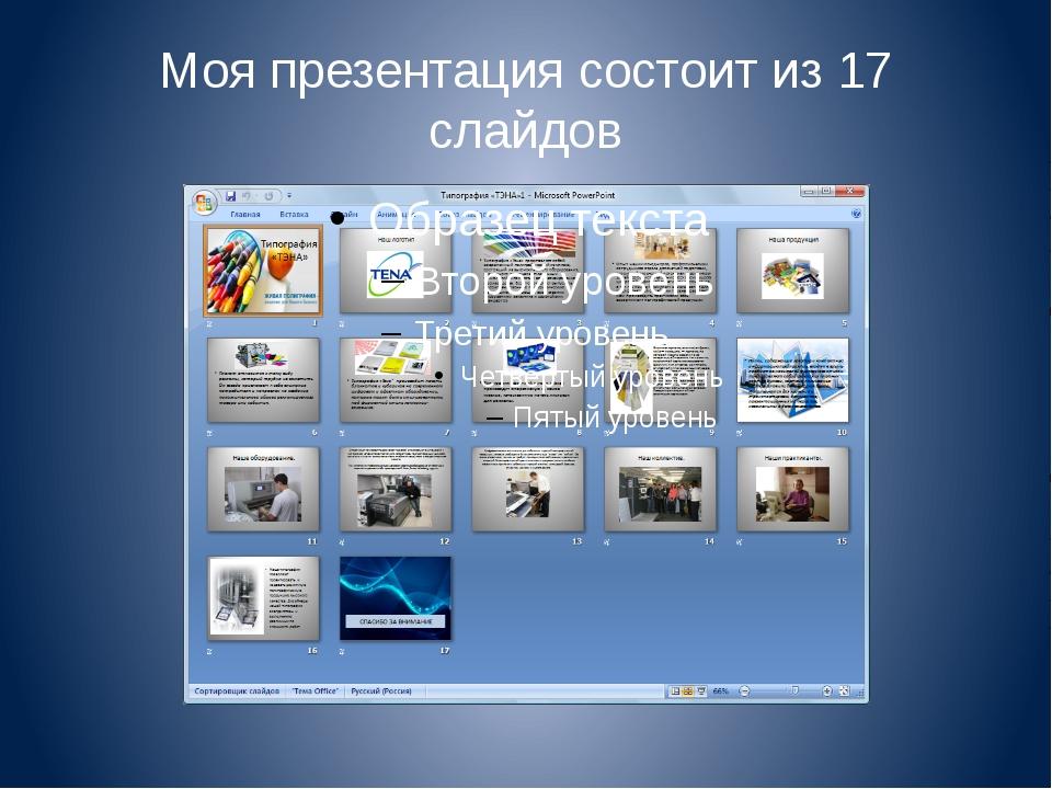 Моя презентация состоит из 17 слайдов