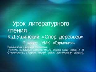 Урок литературного чтения . К.Д.Ушинский «Спор деревьев» 2 класс , УМК «Гарм
