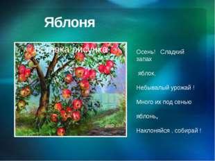 Яблоня Осень! Cладкий запах яблок, Небывалый урожай ! Много их под сенью ябло