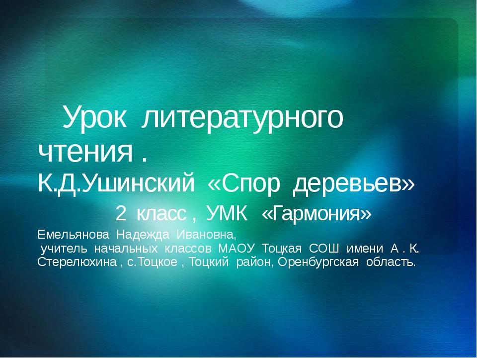 Урок литературного чтения . К.Д.Ушинский «Спор деревьев» 2 класс , УМК «Гарм...