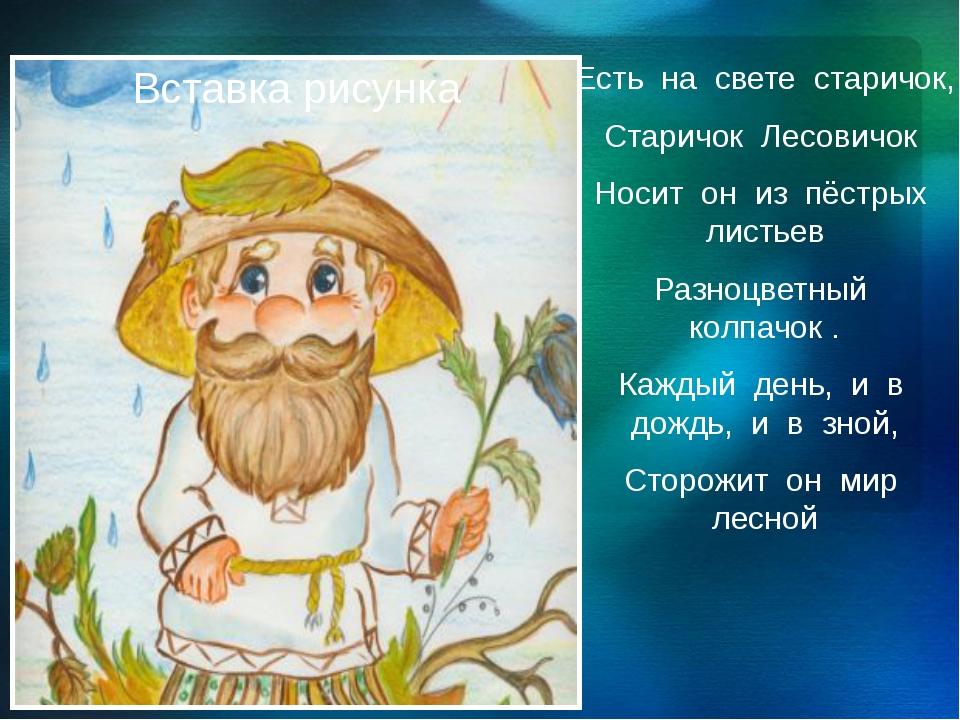 Есть на свете старичок, Старичок Лесовичок Носит он из пёстрых листьев Разно...