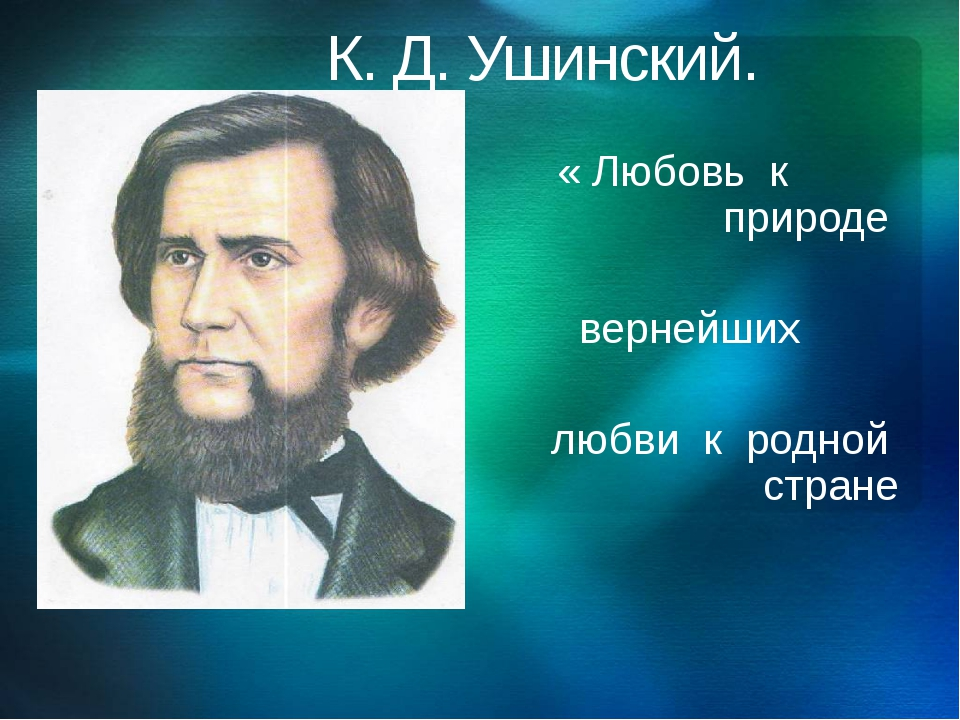 К. Д. Ушинский. Любл « Любовь к родной природе природе - один из вернейших п...