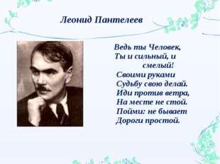 Леонид Пантелеев Ведь ты Человек, Ты и сильный, и  смелый! Своими руками С