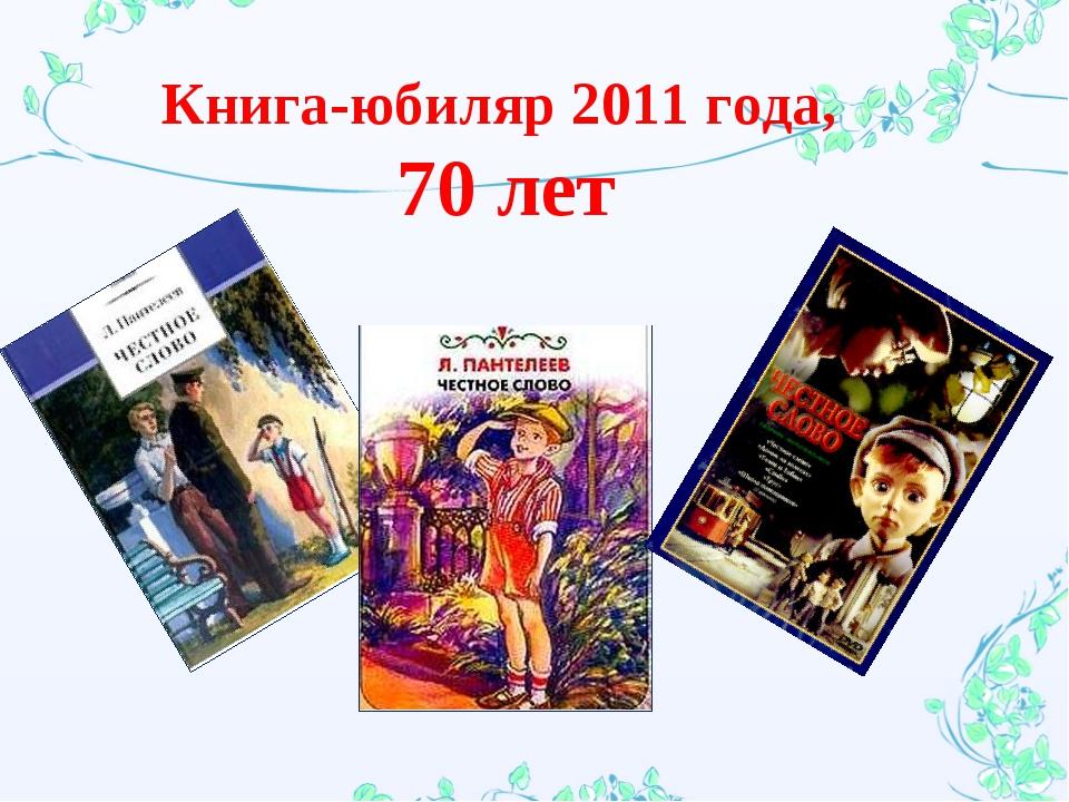 Книга-юбиляр 2011 года, 70 лет