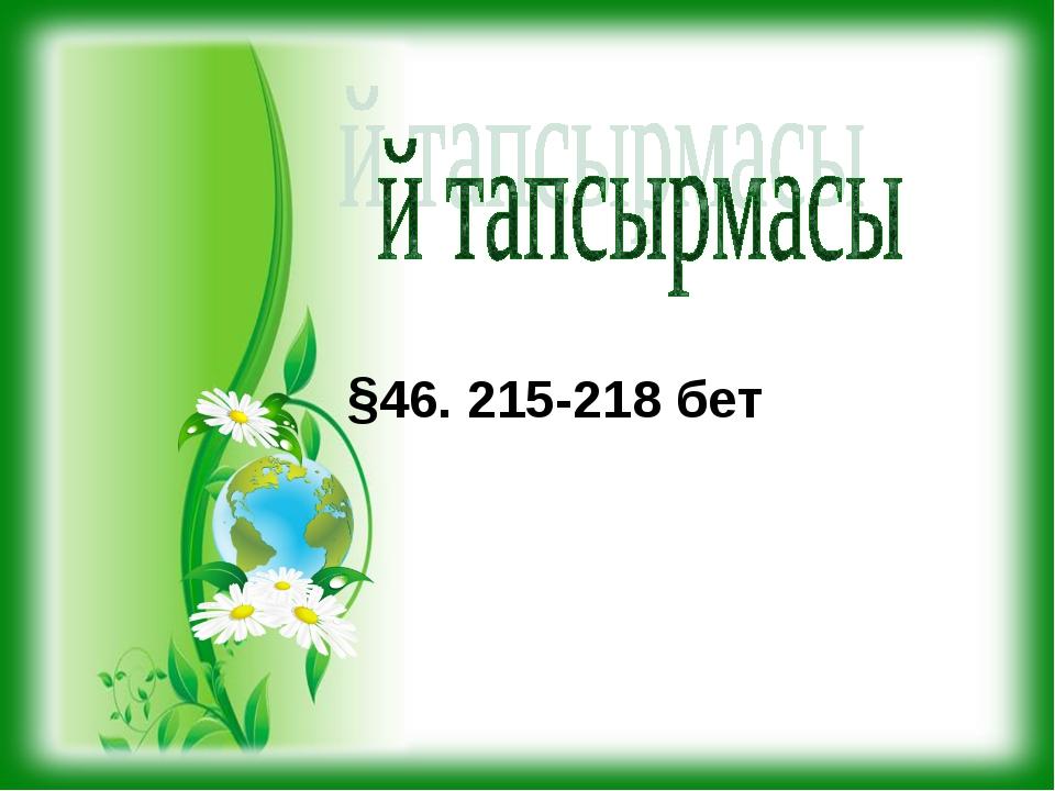 §46. 215-218 бет