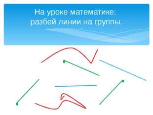 На уроке математике: разбей линии на группы. . . .