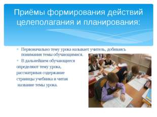 Первоначально тему урока называет учитель, добиваясь понимания темы обучающим