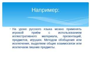На уроке русского языка можно применять игровой приём с использованием иллюст