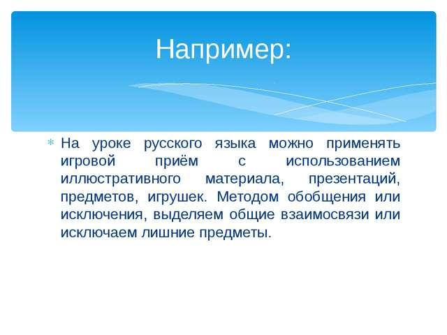 На уроке русского языка можно применять игровой приём с использованием иллюст...