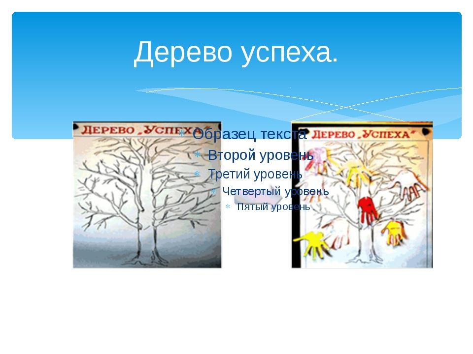 Дерево успеха.
