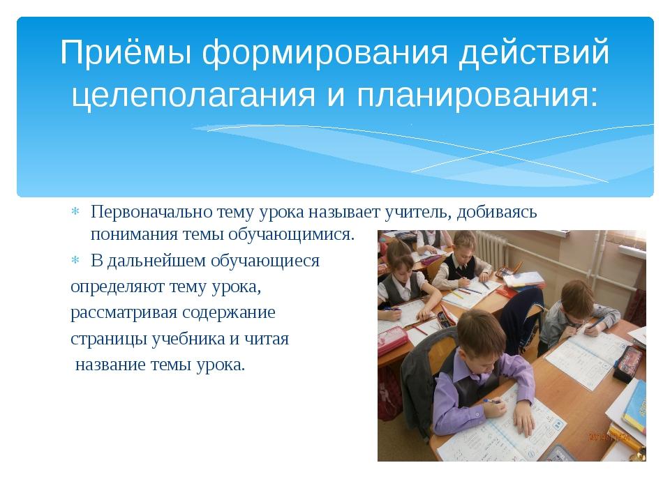 Первоначально тему урока называет учитель, добиваясь понимания темы обучающим...