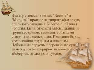 """В антарктических водах """"Восток"""" и """"Мирный"""" произвели гидрографическую опись ю"""
