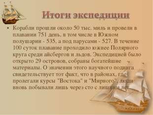 Корабли прошли около 50 тыс. миль и провели в плавании 751 день, в том числе