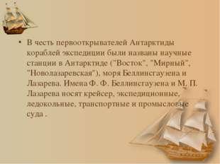 В честь первооткрывателей Антарктиды кораблей экспедиции были названы научные