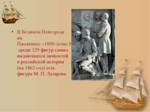 В Великом Новгороде на Памятнике «1000-летие России» среди 129фигур самых вы
