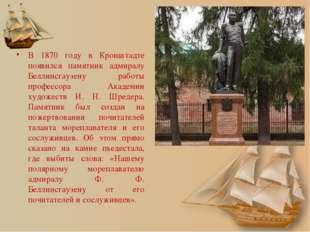 В 1870 году в Кронштадте появился памятник адмиралу Беллинсгаузену работы про
