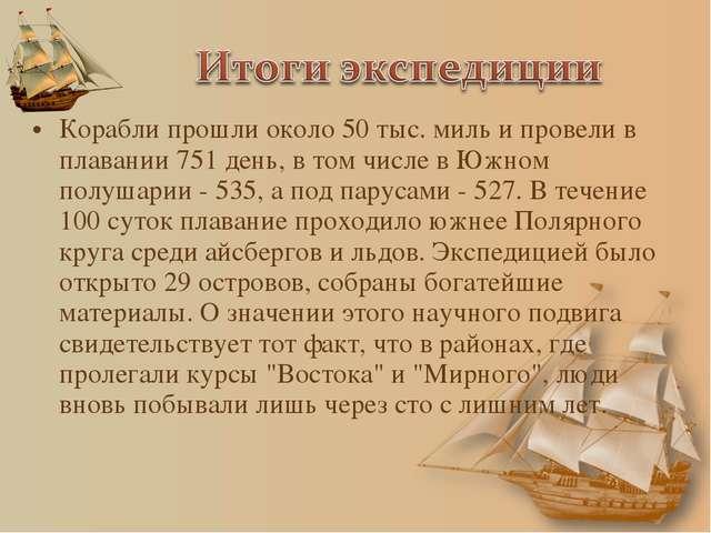 Корабли прошли около 50 тыс. миль и провели в плавании 751 день, в том числе...