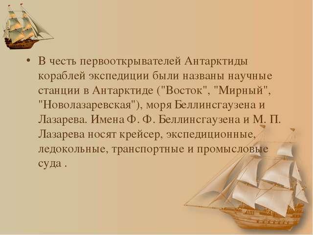 В честь первооткрывателей Антарктиды кораблей экспедиции были названы научные...