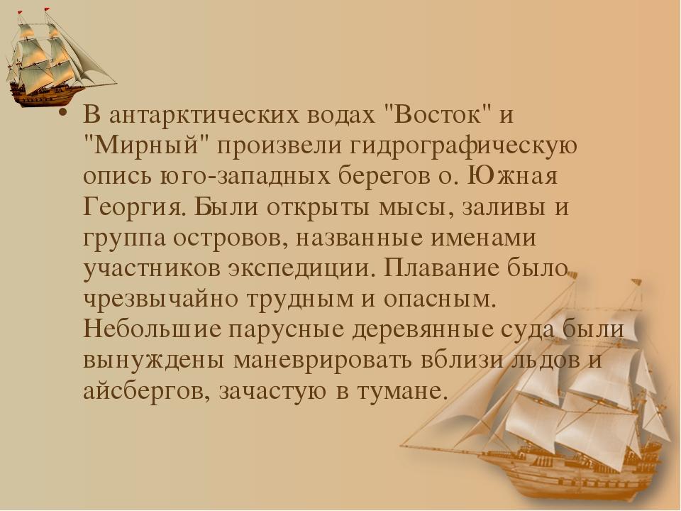 """В антарктических водах """"Восток"""" и """"Мирный"""" произвели гидрографическую опись ю..."""
