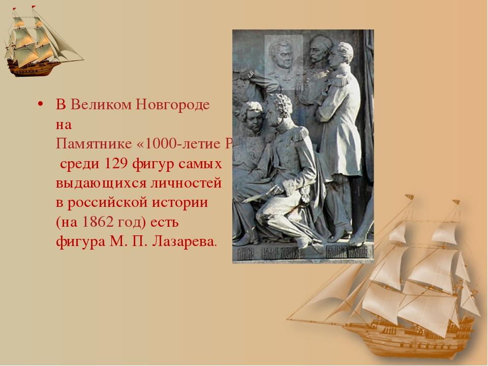 В Великом Новгороде на Памятнике «1000-летие России» среди 129фигур самых вы...