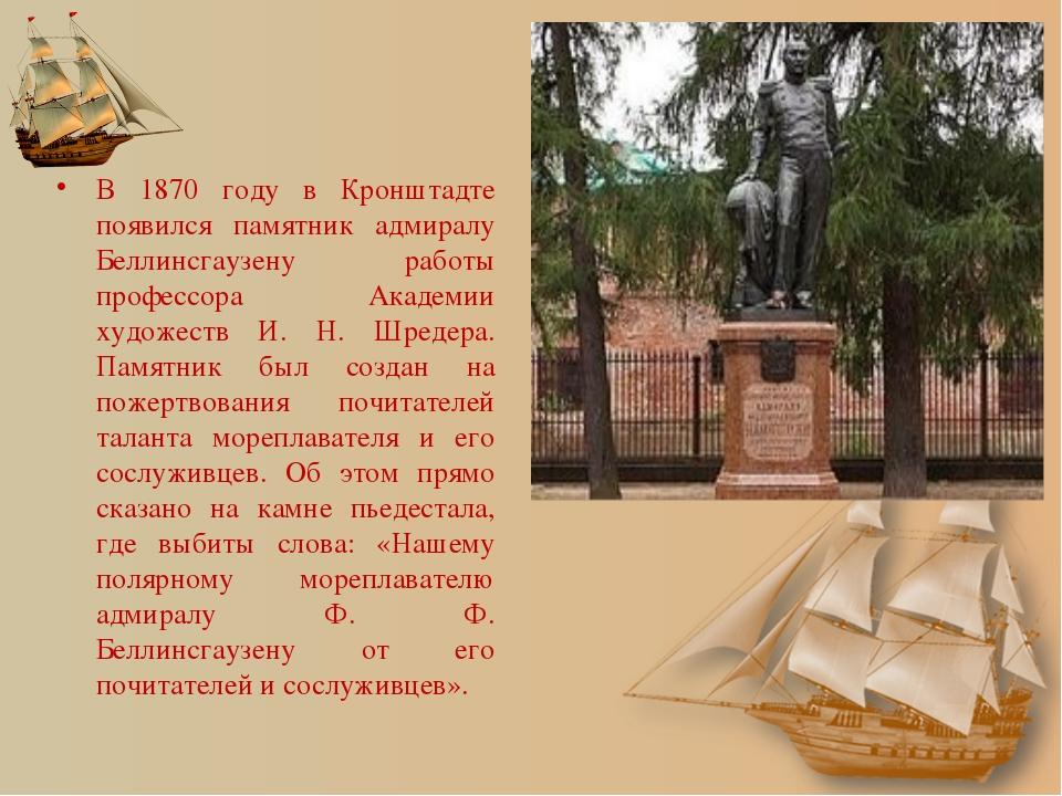 В 1870 году в Кронштадте появился памятник адмиралу Беллинсгаузену работы про...