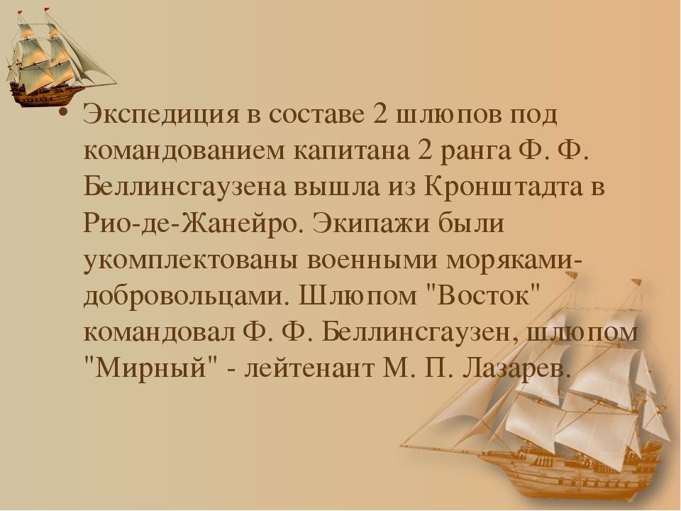 Экспедиция в составе 2 шлюпов под командованием капитана 2 ранга Ф. Ф. Беллин...