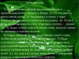 Проверьте себя 1) Древнегреческий миф рассказывает нам о трагическом полете