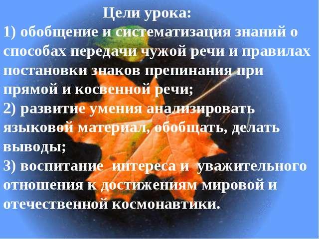 Цели урока: 1) обобщение и систематизация знаний о способах передачи чужой р...