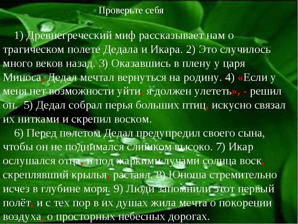 Проверьте себя 1) Древнегреческий миф рассказывает нам о трагическом полете...