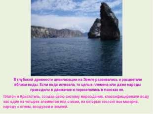 В глубокой древности цивилизации на Земле развивались и расцветали вблизи вод