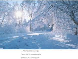 …И мягко устланные горы Зимы блистательным ковром, Все ярко, все бело кругом.»