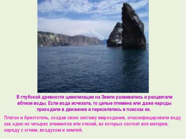 В глубокой древности цивилизации на Земле развивались и расцветали вблизи вод...