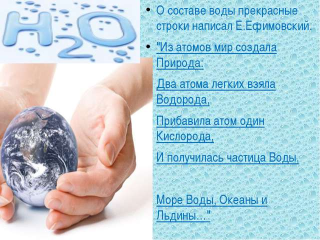 """О составе воды прекрасные строки написал Е.Ефимовский. """"Из атомов мир создал..."""