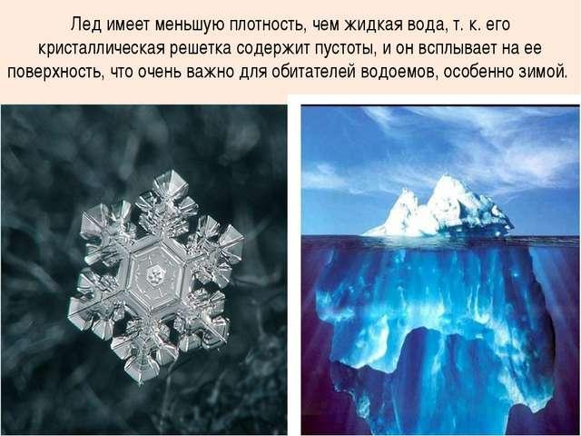 Лед имеет меньшую плотность, чем жидкая вода, т. к. его кристаллическая решет...