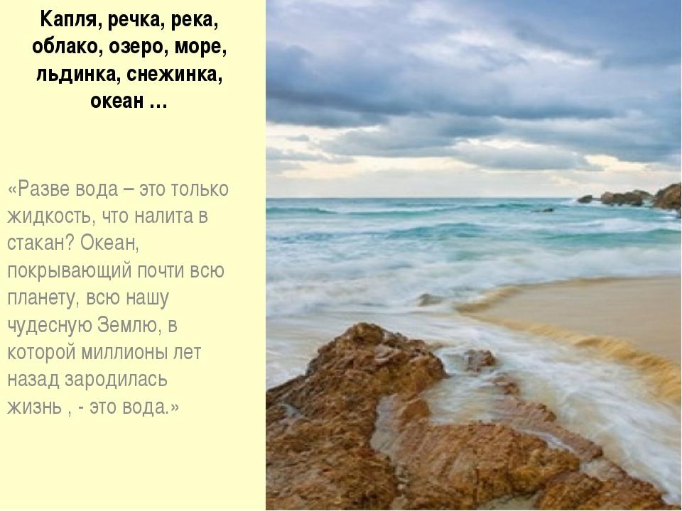 Капля, речка, река, облако, озеро, море, льдинка, снежинка, океан … «Разве во...