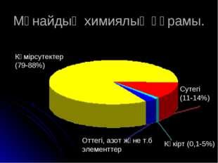 Мұнайдың химиялық құрамы. Сутегі (11-14%) Күкірт (0,1-5%) Оттегі, азот және т