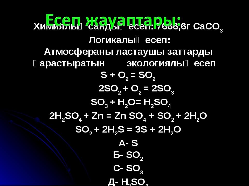 Химиялық сандық есеп: 7666,6г СаСО3 Логикалық есеп: Атмосфераны ластаушы затт...