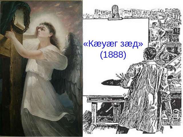 «Кæуæг зæд» (1888)