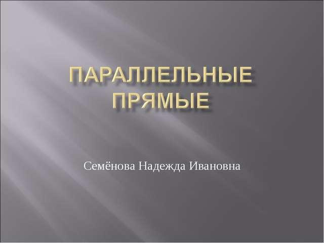 Семёнова Надежда Ивановна