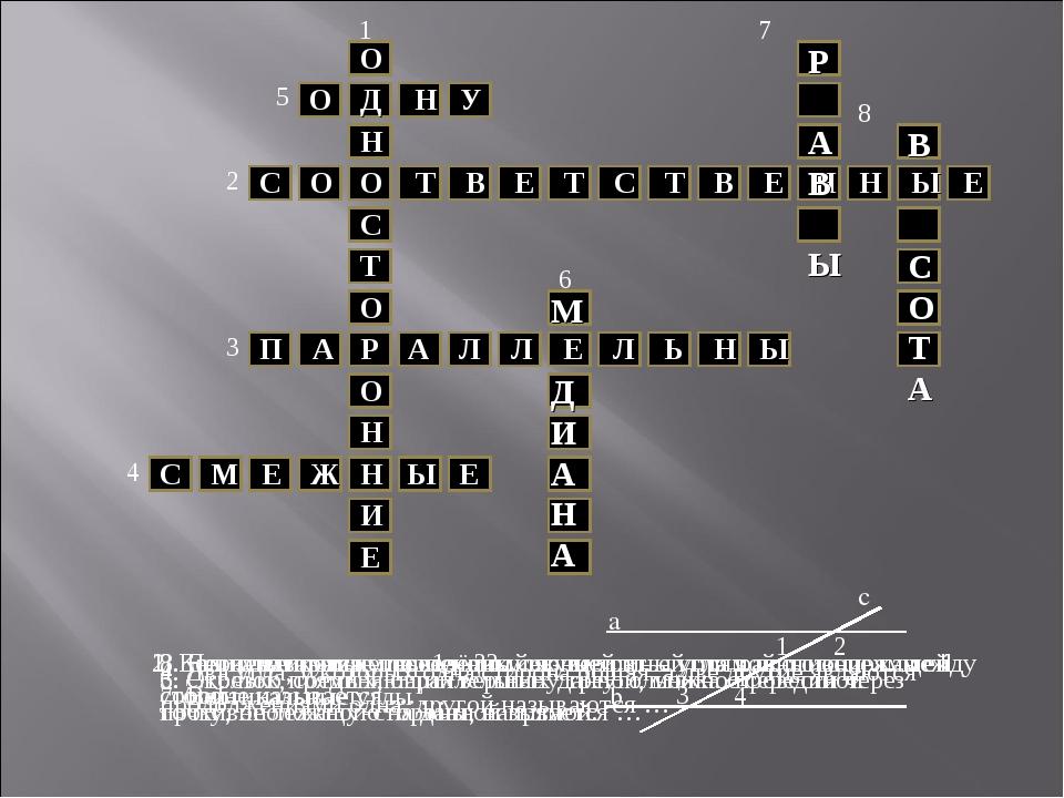 2. Если две прямые пересечены секущей и … углы равны то прямые || С О Т В Е Т...
